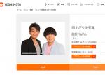 宮迫さん田村さんが謝罪会見 吉本社長「会見したら全員クビ」