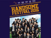 Amuse Presents「HANDSOME FESTIVAL 2016」公式サイトより