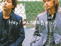 「愛のかたまり」がカップリング曲として収録されている「Hey!みんな元気かい?」のジャケット写真