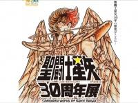 『聖闘士星矢30周年展』公式サイトより。