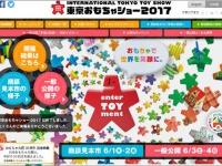 「東京おもちゃショー2017」公式サイトより
