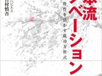 『日本流イノベーション――日本企業の特性を活かす成功方程式』(ダイヤモンド社刊)