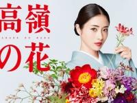 『高嶺の花』日本テレビより