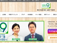 NHK『ニュースウオッチ9』HPより
