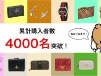 正規ブランド品通販サイトAXiAのプレスリリース画像