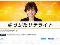 テレビ東京系『ゆうがたサテライト』番組サイトより