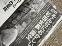 杉田擁護特集を掲載した「新潮45」
