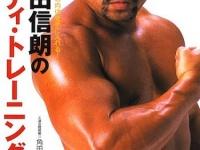 「角田信朗のボディ・トレーニング」より