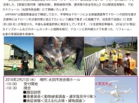 (一社)災害対策建設協会 JAPAN47のプレスリリース画像