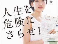 ※イメージ画像:『人生を危険にさらせ!』(幻冬舎)