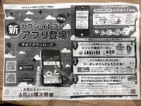 東京都渋谷区内のある店舗では、このようなチラシを店舗前で従業員らが配布し、プロモーションしていた。(チラシは、wezzy編集部員が入手したもの)