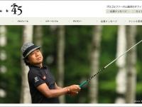画像は「プロゴルファー片山晋呉のオフィシャルウェブサイト」より引用