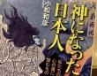 『神になった日本人』(中央公論新社刊)