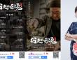 株式会社華人 channel Japanのプレスリリース画像