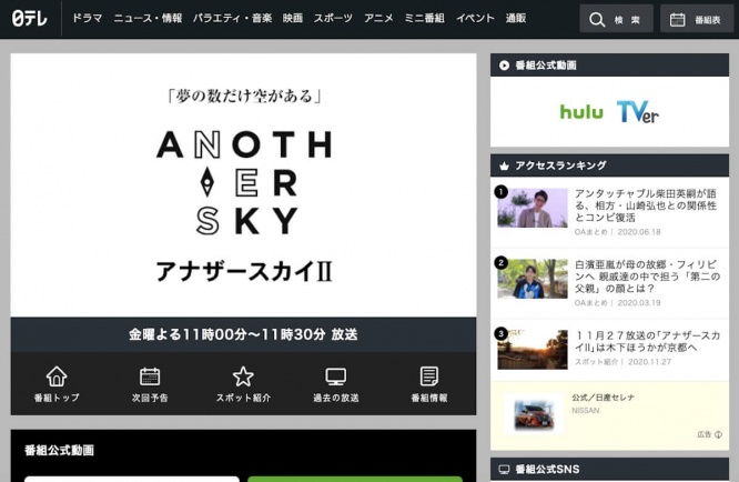 『アナザースカイⅡ』日本テレビ公式サイトより