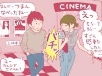 実は危険。「映画館デート」の意外なデメリット