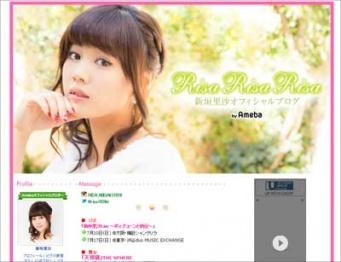 新垣里沙オフィシャルブログ「Risa!Risa!Risa!」より