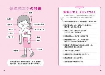 『低気圧女子の処方せん』(セブン&アイ出版)