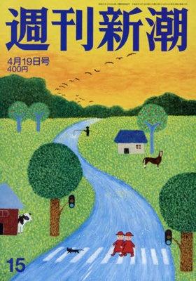 福田淳一財務事務次官のセクハラ問題をスクープした「週刊新潮」4月19日号