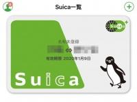 モバイルSuica使っていますか?