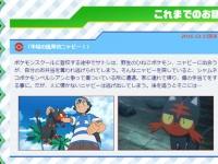 テレビ東京・あにてれ『ポケットモンスター サン&ムーン』公式サイトより。