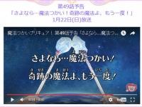 東映アニメーション『魔法つかいプリキュア!』公式サイトより