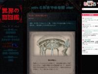 テレビ東京・あにてれ『世界の闇図鑑』公式サイトより。