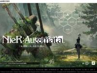 『NieR:Automata』公式サイトより。