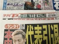 新宿駅で購入した夕刊紙の版
