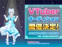 「VR LIVE」オーディションページより