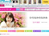 テレビ朝日『アナウンサーズ』オフィシャルサイトより