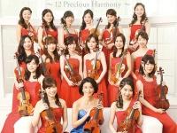 高嶋ちさ子 12人のヴァイオリニスト『MUSE〜12 Precious Harmony〜』