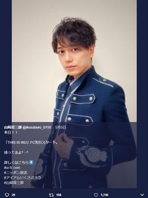 山崎育三郎のTwitter(@ikusaburo_0118)より