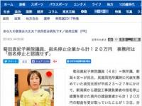 産経新聞のウェブ版「産経ニュース」(5月14日)より
