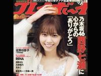 「週刊プレイボーイ」(集英社)2018年12月22日発売号より