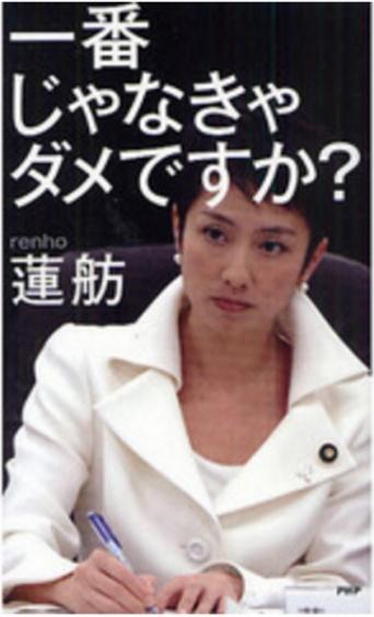 【民進党代表選】蓮舫でほぼ決まりなのに...小沢一郎や山本太郎の名前まで浮上