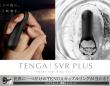 株式会社 TENGAのプレスリリース画像