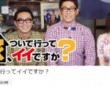 TBSが裏番組パロディで話題の陰にテレ東・担当P容認の神対応