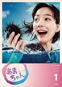 『あまちゃん』完全版 Blu-rayBOX1