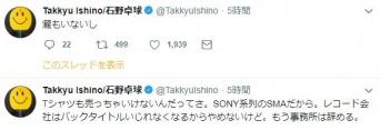 ※画像は石野卓球(電気グルーヴ)のツイッターアカウント『@TakkyuIshino』より