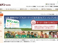 セブン-イレブン・ジャパン公式HP「フランチャイズ 募集」より
