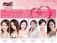 台湾の上海蟹専門店のFacebookに掲載された、「ミス上海蟹」コンテストのお知らせ
