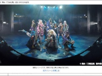 DMM.com「【VR】舞台『刀剣乱舞』虚伝 燃ゆる本能寺」商品ページより。
