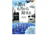 『小節は6月から始まる』(幻冬舎刊)