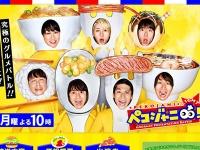 『ペコジャニ∞』公式ホームページより