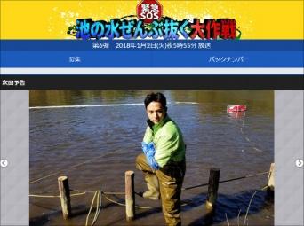 ※画像は、テレビ東京『池の水ぜんぶ抜く』公式ページより