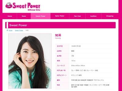 知英公式ホームページ