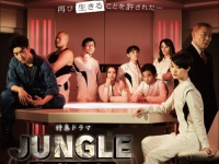 ※イメージ画像:NHK特集ドラマ『ジャングル・フィーバー』特設サイトより