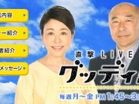 (左より)安藤優子、高橋克実(画像は『グッディ』公式サイトより引用)