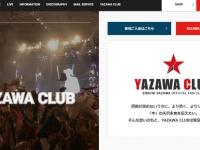 「YAZAWA CLUB」(矢沢永吉公式サイトより)
